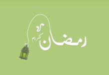Ikutilah Ramadhanmu dengan Puasa Enam Hari di Bulan Syawal