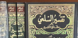 Tafsir as-Sulamy
