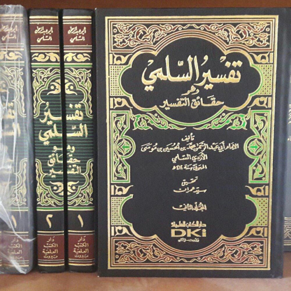 Tafsir as-Sulamy