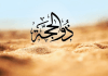 Peristiwa Sejarah Islam di Bulan Dzul Hijjah