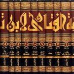 Empat Sumber Hukum Fikih Islam