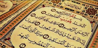 Mengenal Dua Belas Nama Surah Al-Fatihah