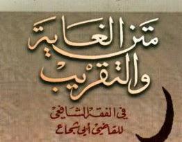 Taqrib