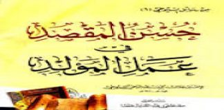 Kitab Bantahan Imam Suyuthi Tentang Maulid itu Bid'ah