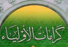 karomah dalam Islam