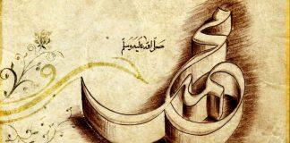"Nabi Hanya Empat Kali Disebut dengan Namanya ""Muhammad"" di dalam Al-Qur'an"