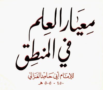 Mi'yar al-'Ilm