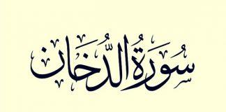 Al-Dukhan pada malam Jumat