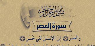 al-Ashr