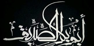 Abu Bakar As-Shiddiq