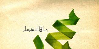 Kesetiaan Nabi Muhammad