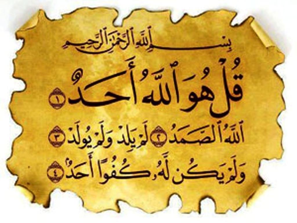 Surah al-Ikhlash