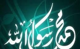 Syair Keistimewaan Perangai Nabi Muhammad