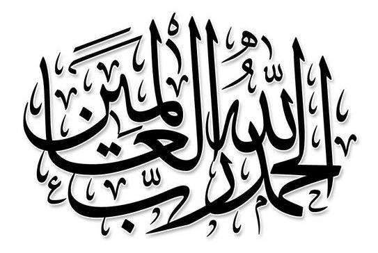 hamdalah