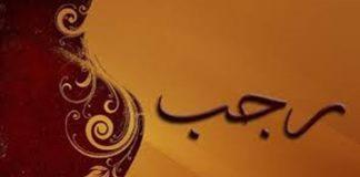 nama lain bulan Rajab