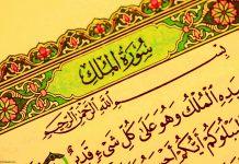 Orang Selamat dari Siksa Kubur Karena Dibela Surah al-Mulk