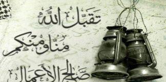 taqabballahu minna wa minkum