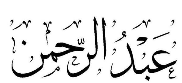 Hukum Menyandarkan Kata Abdun Hamba Kepada Selain Allah Bincang Syariah