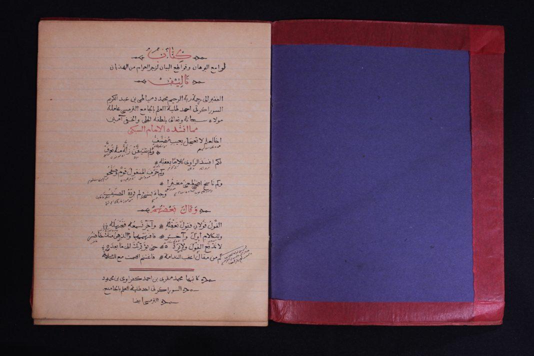 Kitab Anti-Mazhab