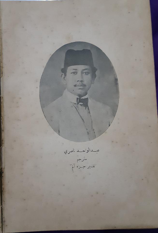 Abdul Wahid Nashiri