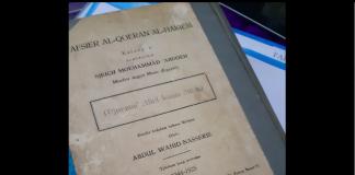 Tafsir Alquran Muhammad Abduh