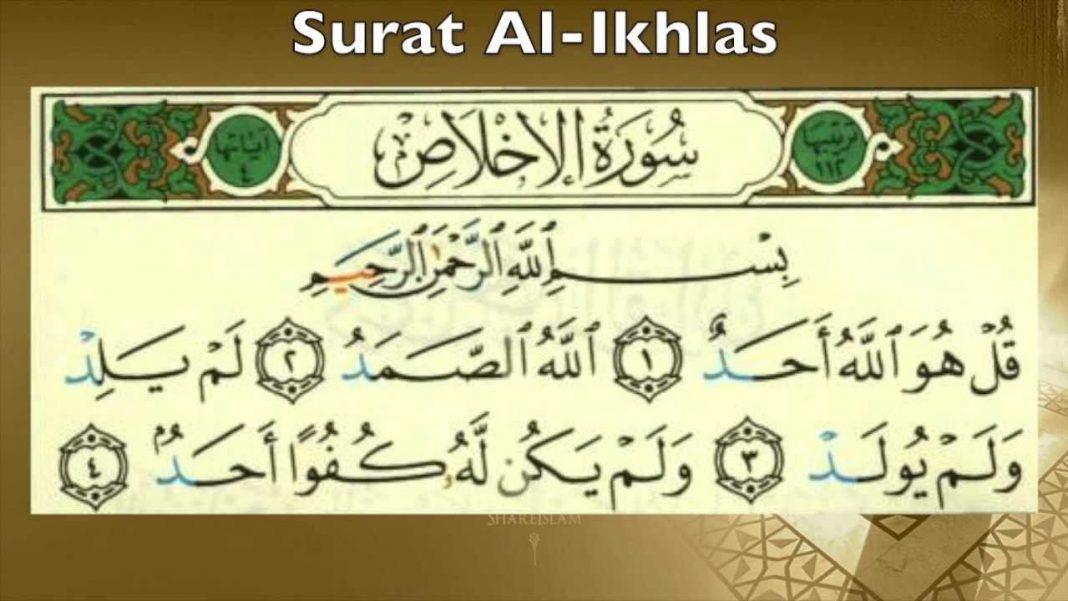 suka membaca surah al-Ikhlas