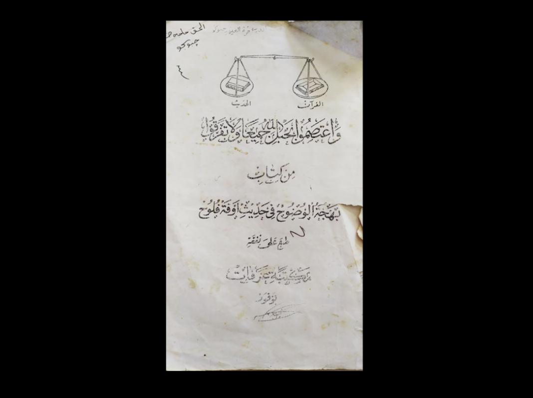 Bahjatu al-Wudluh fi Hadits Opat Puluh