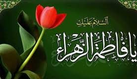 Fathimah Az-Zahra: Putri Bungsu Kesayangan Rasulullah saw.