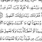 dua ayat terakhir surat al-baqoroh