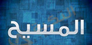 Gelar al-Masih
