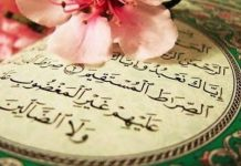 surah al-Fatihah