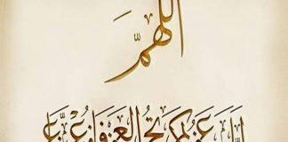 Allahumma dalam bahasa Arab