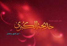 Khadijah Pernah Bertemu Malaikat Jibril
