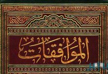 Maqasid Syariah as-Syathibi