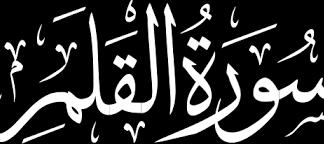 Surah al-Qalam