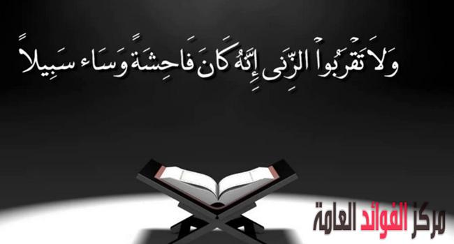 Tafsir Surah Al Isra Ayat 32 Makna Jangan Dekati Zina