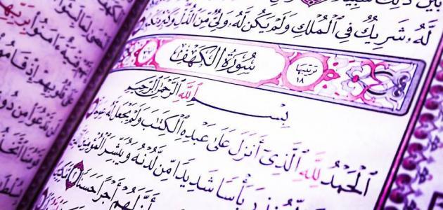 Tafsir Surah Al Kahfi Ayat 10 Tentang Doa Petunjuk Bincang
