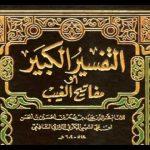 Fakhruddin Al-Razi