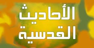 Perbedaan Hadis Qudsi dan Al-Qur'an