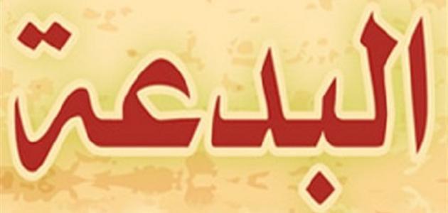 pendapat ulama tentang bid'ah