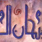 subhanallah dan masyaallah