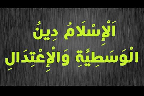 Dalil Soal Islam Wasathiyyah