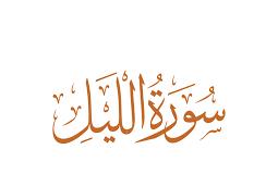 Surah Al-Lail