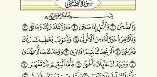 takbir dimulai dari surah al-dhuha