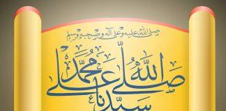 sayyidina dalam shalawat Nabi