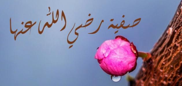 shafiyyah masuk islam