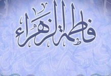 shalawat sayidah fatimah