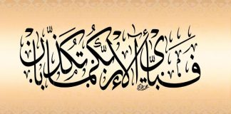 'Fabiayyi Alaa-i Robbikuma Tukadzdziban'