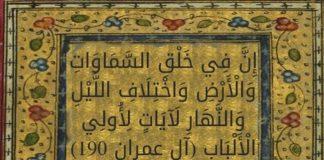 surah ali imran ayat 190