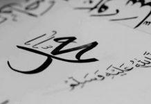 tanggal lahir nabi Muhammad